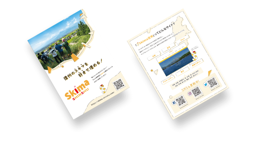 「Skima信州」のメディアカードを制作しました